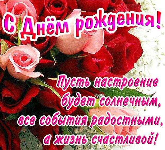 Поздравления с днем рождения  поздравляшкиру
