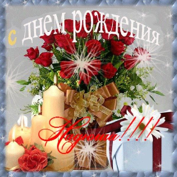 Поздравления с днем рождения каха