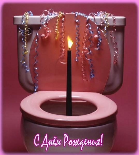 Поздравление сантехнику с днем рождения прикольное