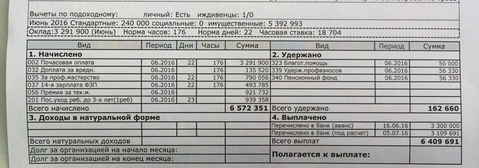 тесто для расчет декретного отпуска в 2017 году калькулятор привлекательные депозиты